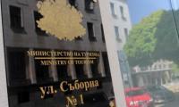 Министерство на туризма заличава 21 туроператора от Националния туристически регистър